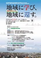 大阪市立大学COCフォーラム 「地域に学び、地域に還す。」を開催します