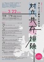 国際シンポジウム「ヨーロッパ都市における対立、共存、排除」を開催(3月22日)