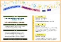 日韓国際学術シンポジウムを開催(3月18日~20日)