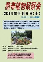 理学部附属植物園「熱帯植物観察会」を開催します