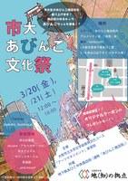 「市大あびんこ文化祭」を開催します(3月20日、21日)