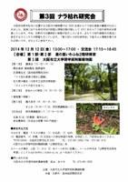 理学部附属植物園「第3回ナラ枯れ研究会」を開催します!