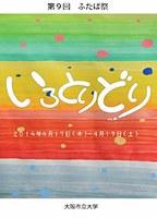 第9回ふたば祭(平成26年4月17日~19日開催)