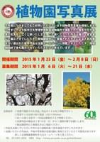 理学部附属植物園「植物園写真展」を開催!(1/23~2/8)