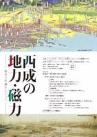 COCフォーラム「西成の地力・磁力~歴史の系譜をたどって~」 を開催