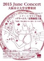 「大阪市立大学交響楽団 June Concert 2015」開催のご案内
