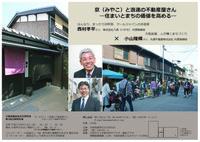 大阪長屋居住文化研究会 第3回公開研究会 「京(みやこ)と浪速の不動産屋さん」を開催