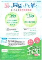 大阪市立総合生涯学習センター連携講座「よくわかる疲労医学講座」を開催