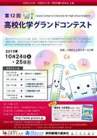 第12回高校化学グランドコンテスト・最終選考会開催(10月24日・25日)