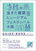 生きた建築ミュージアムフェスティバル大阪2015大学連携企画「大阪市立大学キャンパス建築ツアー」を開催