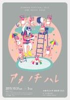 第65回銀杏祭を開催(10月31日~11月3日)