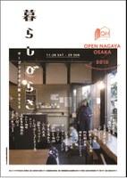 オープンナガヤ大阪2015
