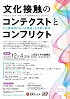 大阪市立大学 国際学術シンポジウム ~文化接触のコンテクストとコンフリクト~(12月4日~6日)