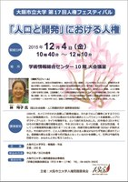 第17回人権フェスティバル 「『人口と開発』における人権」