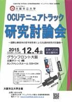 OCUテニュアトラック研究討論会を開催