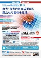 大阪府立大学・大阪市立大学 ニューテクフェア2015