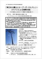 大阪市立大学法学会学術講演企画「東日本大震災とセーブ・ザ・チルドレン・ジャパンによる復興支援」