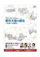 創立135周年記念フォーラム「都市大阪の創生 ~未来への提言~」