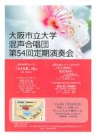 大阪市立大学混声合唱団 第54回定期演奏会