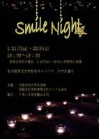 「キャンドルナイト」 ~ Smile Night ~(1月21日・22日)