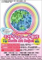 国際交流アートプロジェクト モザイクアート制作
