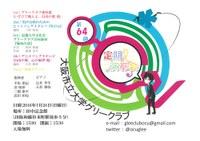 大阪市立大学グリークラブ「第64回定期演奏会」