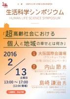 生活科学シンポジウム「超高齢社会における個人と地域の幸せとは何か」