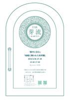 居住環境学科2年生作品展「第11回 芽流(がりゅう)」(2/26日、27日、29日)