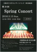大阪市立大学コンサートバンド「第28回スプリングコンサート」