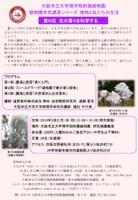 第6回植物園市民講座「花の香りを科学する~植物と私たちの生活~」