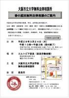 大阪市立大学 無料法律相談所 ~春の巡回無料法律相談~(3月24日・25日)