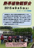 理学部附属植物園「熱帯植物観察会」を開催