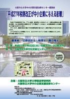 大阪市立大学中小企業支援法律センター講演会「平成27年税制改正が中小企業に与える影響」を開催
