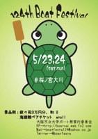 第124回大阪市立大学ボート祭「市民の部」の参加者を募集します!