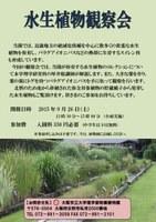 理学部附属植物園 「水生植物観察会」を開催