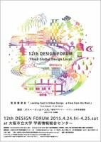 第12回 居住環境デザインフォーラムを開催 (4月24日、25日)