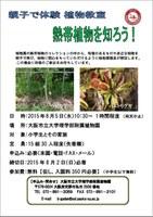 理学部附属植物園 ~親子で体験 植物教室~ 「熱帯植物を知ろう!」を開催します