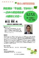 平成27年度 「春の人権問題講演会」の開催(5月29日)