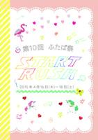 第10回ふたば祭を開催します(4月16日~18日)