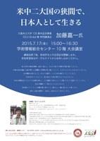 創立135周年記念事業 「OCU Global塾」特別講演会<在学生対象>