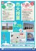 ~市大に1日体験入学しませんか!?~ 大阪市立大学「市大授業」を開催します
