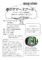 森のサマースクール ~みどりいっぱいの植物園で夏休みの一日を楽しく過ごそう!~ を開催します