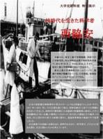 大学史資料室特別展示「核時代を生きた科学者 西脇安」を開催(5/15~6/15)