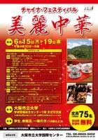 「チャイナ・フェスティバル ― 美麗中華 ―」 を開催