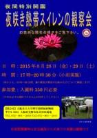 理学部附属植物園 夜間特別開園 「夜咲き熱帯スイレンの観察会」を開催します!