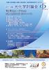 「2015年光化学討論会」および「光化学に関する国際シンポジウム」を開催