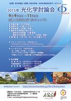 「2015年光化学討論会」および「光化学に関する国際シンポジウム」を開催(9/8~9/11)