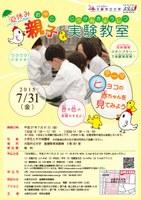 """小学生対象「2015 夏休み親子実験教室~""""ヒヨコの赤ちゃん""""を見てみよう~」を開催"""