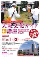 「大阪文化ガイド+(プラス)講座」説明会