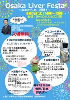 医学部附属病院「Osaka Liver Festa ~なめたら あ・肝臓!~」を開催します